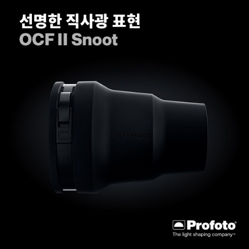 [New] Profoto OCF II Snoot